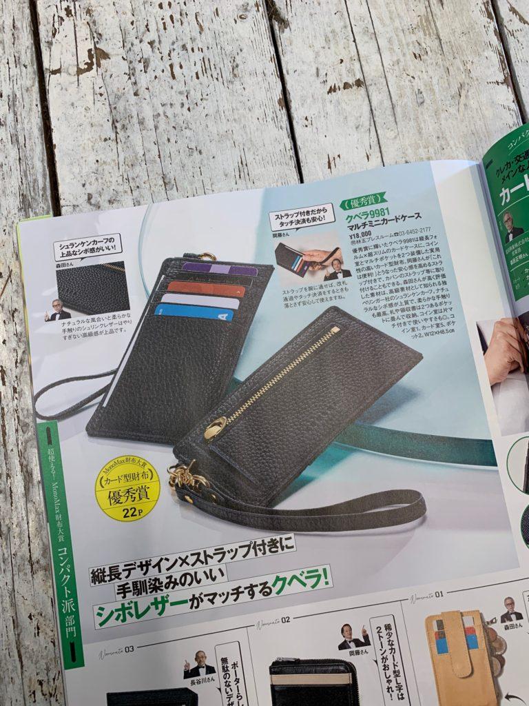 kubera9981 クベラ9981 made in japan 革小物 財布 wallet レザー
