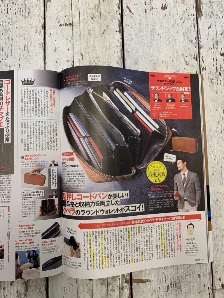 kubera9981 クベラ9981 made in japan 日本製 財布 皮小物 バッグ コードバン cordovan