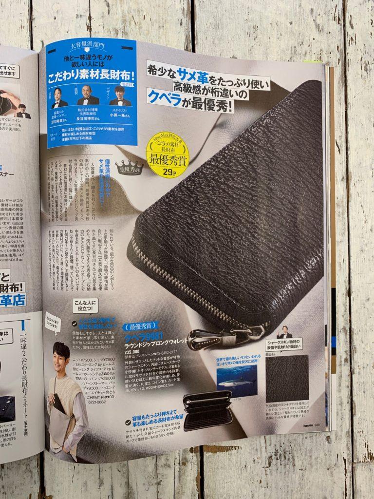 kubera9981 クベラ9981 made in japan 日本製 財布 皮小物 バッグ シャークレザー サメ革