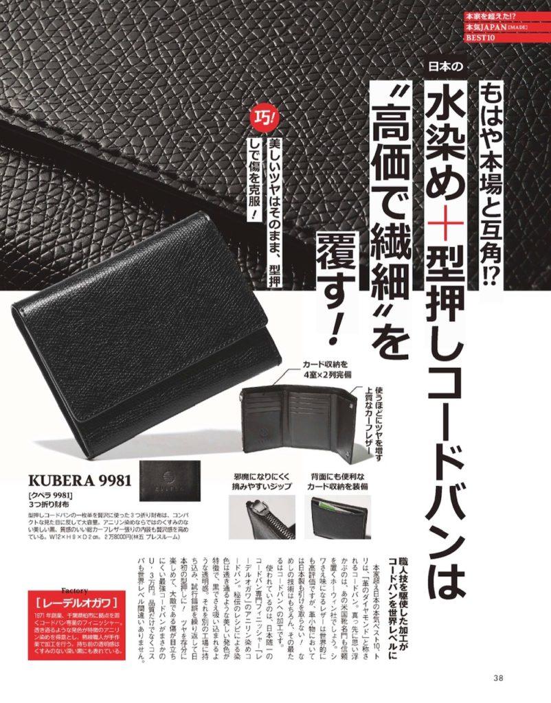 kubera9981 クベラ9981 made in japan コードバン cordovan 財布 レザー